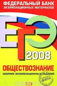 ЕГЭ-2008. Обществознание. Сборник экзаменационных заданий