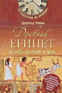 Древний Египет за 5 дебенов