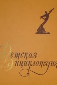 Детская энциклопедия в 10 томах. Том 6. Человек