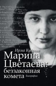 Марина Цветаева: беззаконная комета