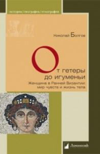 От гетеры до игуменьи. Женщина в Ранней Византии: мир чувств и жизнь тела
