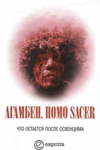 Homo sacer. Что остается после Освенцима. Архив и свидетель
