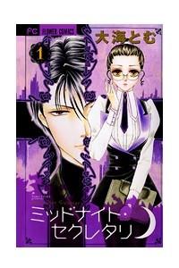 Midnight Secretary/Полночный секретарь. Vol.1-7
