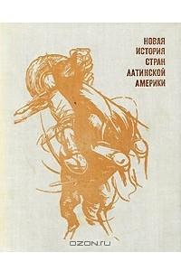 Новая история стран Латинской Америки