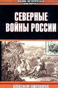 Северные войны России