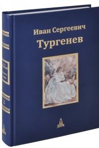 Иван Сергеевич Тургенев. Юбилейное издание. В 3 томах. Том 2
