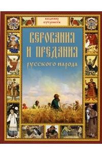 Верования и предания русского народа