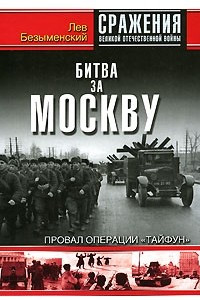 Битва за Москву. Провал операции
