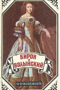 Бирон и Волынский. Юрий Милославский, или Русские в 1612 году