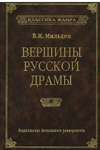 Вершины русской драмы