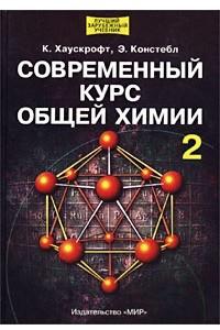 Современный курс общей химии. Том 2