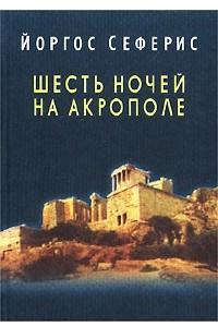 Шесть ночей на Акрополе