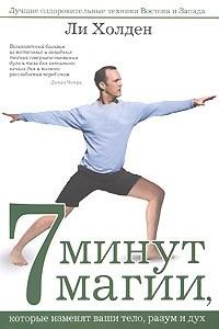 7 минут магии, которые изменят ваши тело, разум и дух. Лучшие оздоровительные техники Востока и Запада