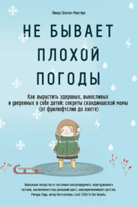 Не бывает плохой погоды. Как вырастить здоровых, выносливых и уверенных в себе детей: секреты скандинавской мамы (от фрилюфтслив до хюгге)