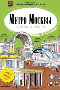 Метро Москвы. Раскраска-путеводитель