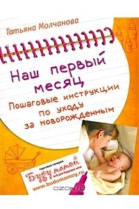 Наш первый месяц. Пошаговые инструкции по уходу за новорожденным