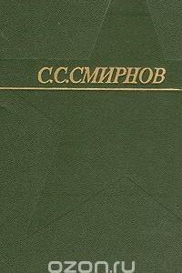 С. С. Смирнов. Собрание сочинений в трех томах. Том 3