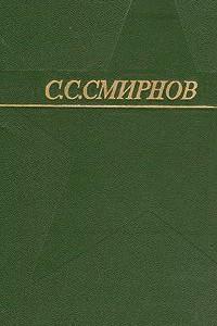 С. С. Смирнов. Собрание сочинений в трех томах. Том 1