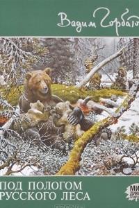 Под пологом русского леса