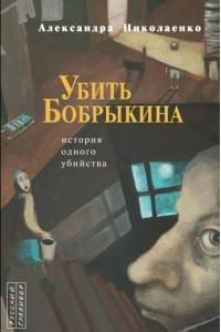 Убить Бобрыкина
