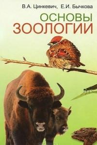 Основы зоологии