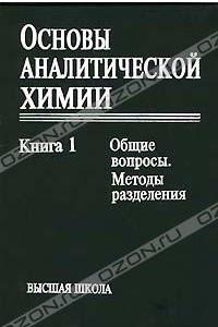 Основы аналитической химии. Книга 1. Общие вопросы. Методы разделения