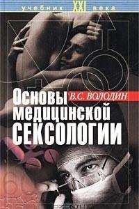 Основы медицинской сексологии