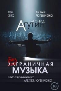 Леонид Агутин. Безграничная музыка