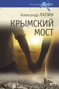 Крымский мост. Роман-путешествие
