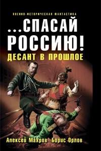 ...спасай Россию! Десант в прошлое