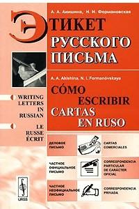 Этикет русского письма