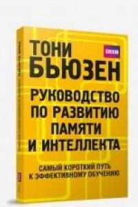 Руководство по развитию памяти и интеллекта. 2-е изд. Бьюзен Т.