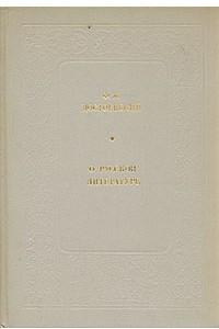 Ф. М. Достоевский. О русской литературе