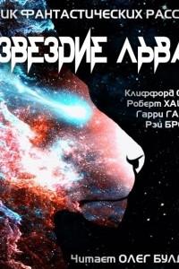 Созвездие Льва 04. Сборник фантастических рассказов