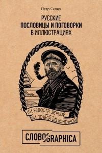 Словографика. Русские пословицы и поговорки
