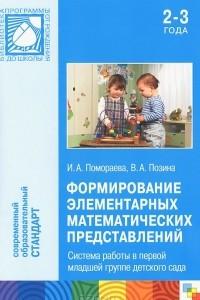 Формирование элементарных математических представлений. Система работы в первой младшей группе детского сада
