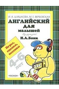 Английский для малышей 4-6 лет. Игры, сценки, песенки