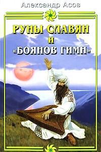 Руны славян и