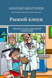 Рыжий клоун. Веселые сказки для детей ивзрослых