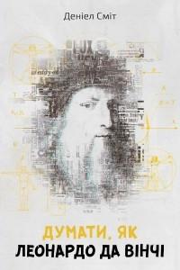 Думати, як Леонардо да Вінчі