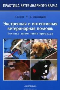 Экстренная и интенсивная ветеринарная помощь. Техника выполнения процедур