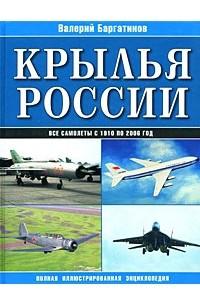 Крылья России. Полная иллюстрированная энциклопедия