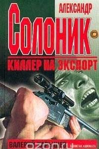 Александр Солоник - киллер на экспорт. Записки адвоката