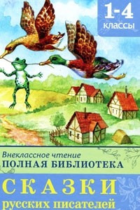 Полная библиотека. 1-4 классы. Сказки русских писателей (Школьная библиотека)
