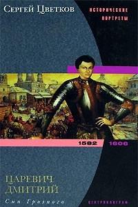 Царевич Дмитрий. Сын Грозного. 1582-1606