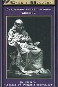 Старейшее жизнеописание Спинозы. Трактат об очищении интеллекта