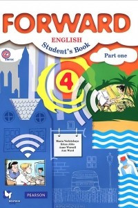Forward English 4: Student's Book: Part 1 / Английский язык. 4 класс. Учебник. В 2 частях. Часть 1