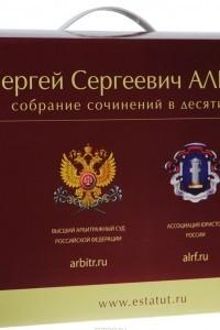 С. С. Алексеев. Собрание сочинений в 10 томах