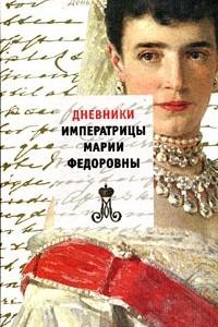 Дневники императрицы Марии Федоровны
