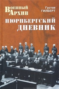 Нюрнбергский дневник